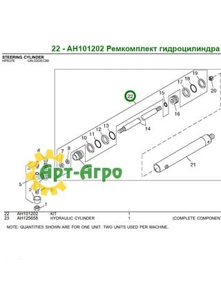 AH101202 Ремкомплект гідроциліндра John Deere