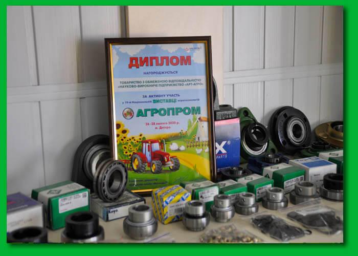 Арт-Агро на выставке Агропром 2020