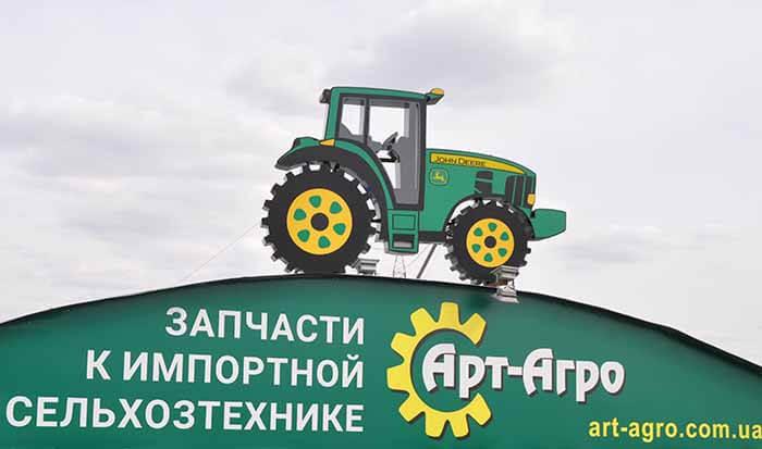 Компания Арт-Агро