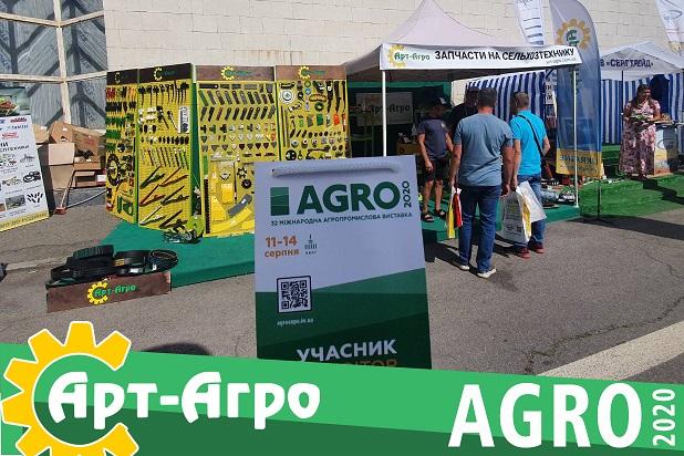 Компания Арт-Агро на выставке в киеве